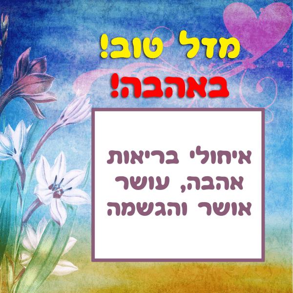 מגנטה - ברכה ליום הולדת, מסגרת לברכה מזל טוב יום הולדת שמח - ציור פרחים