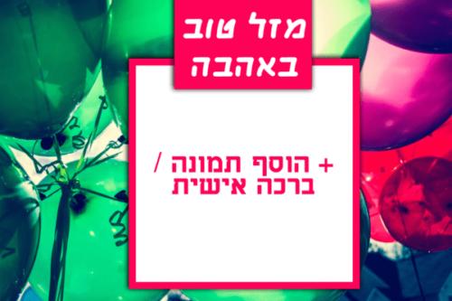 מגנטה - ברכות ליום הולדת, מסגרות לברכות עם תמונות ליום הולדת שמח - בלונים ירוקים (4)