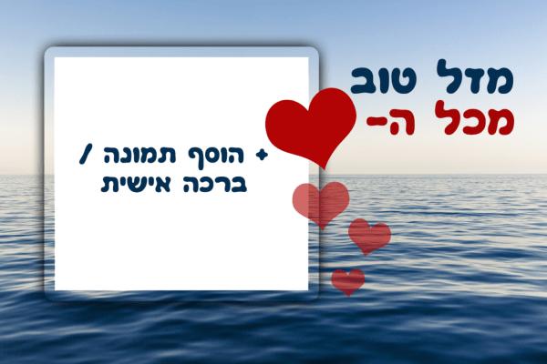 מגנטה - ברכות ליום הולדת, מסגרות לברכות עם תמונות ליום הולדת שמח - ים פתוח (4)
