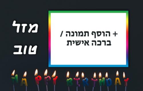 מגנטה - ברכות ליום הולדת, מסגרות לברכות עם תמונות ליום הולדת שמח - נרות דולקים