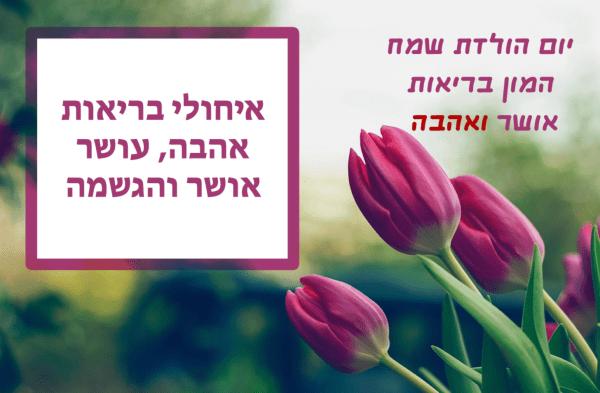 מגנטה - ברכה ליום הולדת, מסגרת לברכה מזל טוב יום הולדת שמח - פרחים סגולים