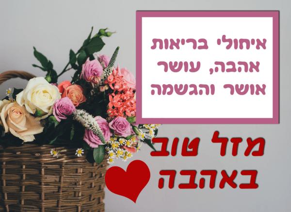 מגנטה - ברכה ליום הולדת, מסגרת לברכה מזל טוב יום הולדת שמח - סלסילת פרחים