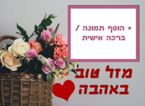 מגנטה - ברכות ליום הולדת, מסגרות לברכות עם תמונות ליום הולדת שמח - סלסילת פרחים