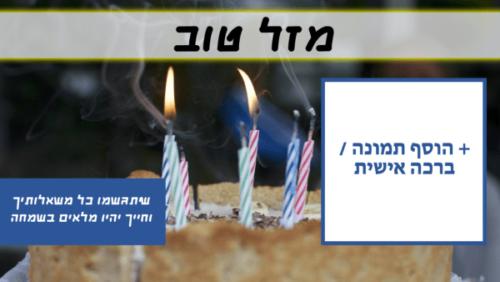 מגנטה - ברכות ליום הולדת, מסגרות לברכות עם תמונות ליום הולדת שמח - עוגת יום הולדת עם נרות