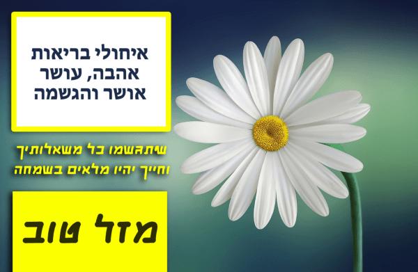 מגנטה - ברכה ליום הולדת, מסגרת לברכה מזל טוב יום הולדת שמח - פרח לבן עם צהוב באמצע