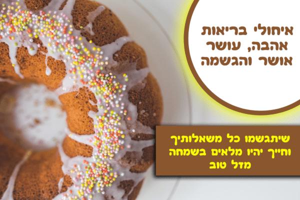 מגנטה - ברכה ליום הולדת, מסגרת לברכה מזל טוב יום הולדת שמח - עוגה סוכריות