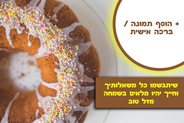 מגנטה - ברכות ליום הולדת, מסגרות לברכות עם תמונות ליום הולדת שמח - עוגה - שיתגשמו כל משאלותיך
