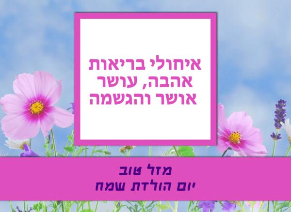 מגנטה - ברכה ליום הולדת, מסגרת לברכה מזל טוב יום הולדת שמח - פרחים סגלגלים