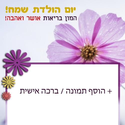 מגנטה - ברכות ליום הולדת, מסגרות לברכות עם תמונות ליום הולדת שמח - פרח סגול