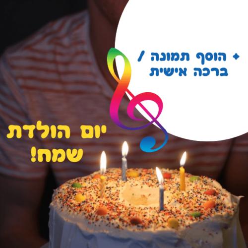 מגנטה - ברכות ליום הולדת, מסגרות לברכות עם תמונות ליום הולדת שמח - עוגת יום הולדת - יום הולדת שמח!