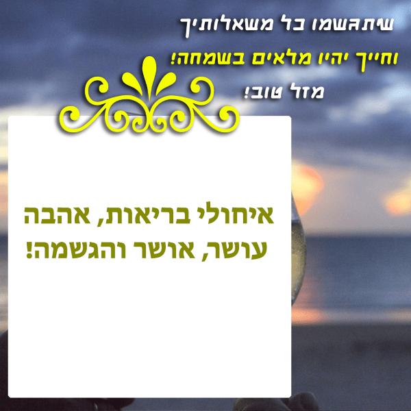 מגנטה - ברכה ליום הולדת, מסגרת לברכה מזל טוב יום הולדת שמח - רקע שקיעה בים