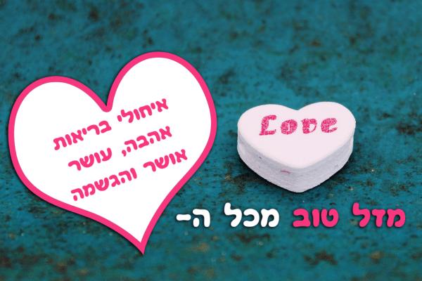 מגנטה - ברכה ליום הולדת, מסגרת לברכה מזל טוב יום הולדת שמח - Love אהבה לב