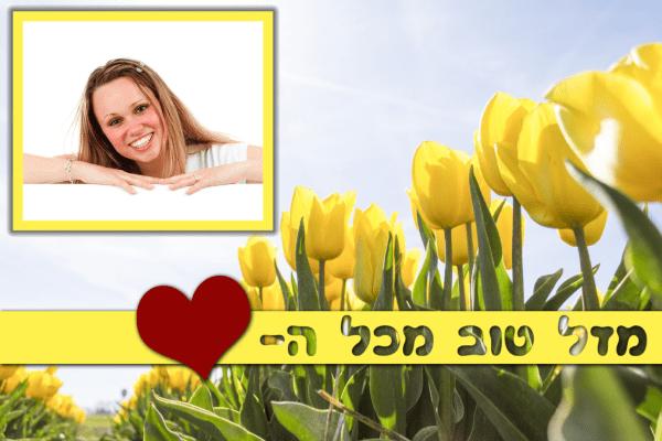magneta -מסגרות לברכת יום הולדת - פרחים - מזל טוב מכל ה - לב (3)