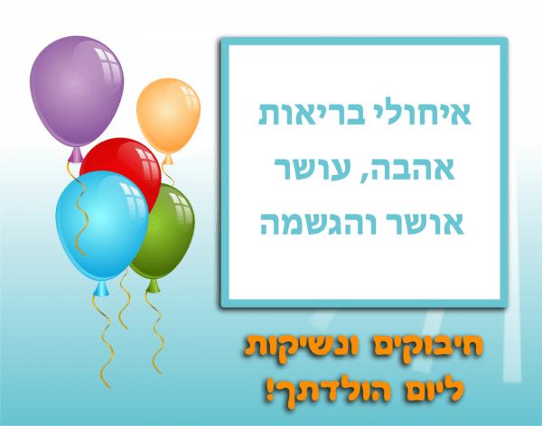 מגנטה - ברכה ליום הולדת, מסגרת לברכה מזל טוב יום הולדת שמח - רקע בלונים