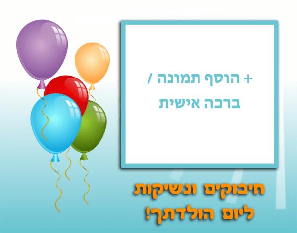 מגנטה - ברכות ליום הולדת, מסגרות לברכות עם תמונות ליום הולדת שמח - בלונים אנימציה
