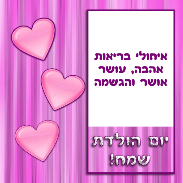 מגנטה - ברכה ליום הולדת, מסגרת לברכה מזל טוב יום הולדת שמח - לבבות רקע סגול