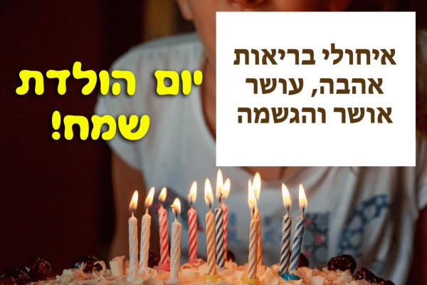 מגנטה - ברכה ליום הולדת, מסגרת לברכה מזל טוב יום הולדת שמח - כיבוי נרות עוגה