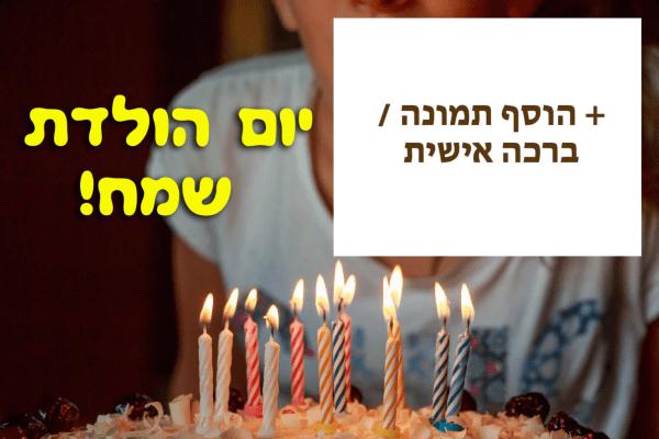 מגנטה - ברכות ליום הולדת, מסגרות לברכות עם תמונות ליום הולדת שמח - עוגה עם נרות