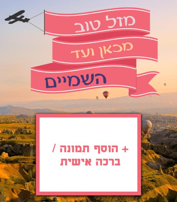מגנטה - ברכות ליום הולדת, מסגרות לברכות עם תמונות ליום הולדת שמח - מטוס עם שלט בשמים