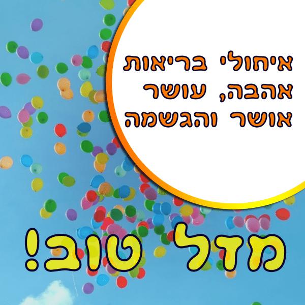 מגנטה - ברכה ליום הולדת, מסגרת לברכה מזל טוב יום הולדת שמח - בלונים שמים