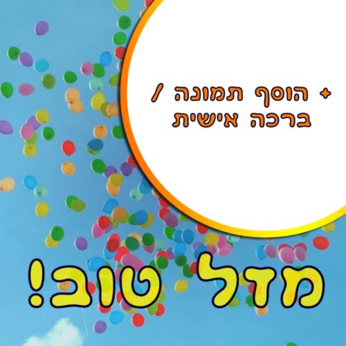 מגנטה - ברכות ליום הולדת, מסגרות לברכות עם תמונות ליום הולדת שמח - בלונים בשמים