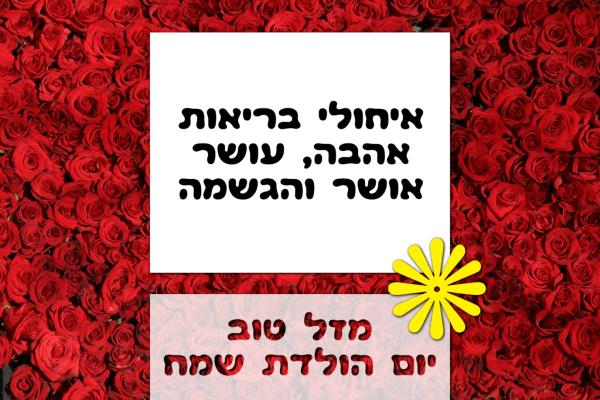 מגנטה - ברכה ליום הולדת, מסגרת לברכה מזל טוב יום הולדת שמח - ורדים אדומים