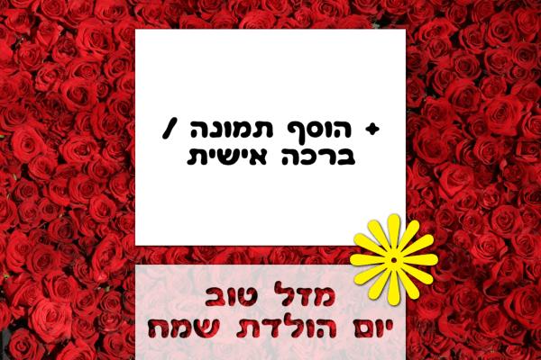 מגנטה - ברכות ליום הולדת, מסגרות לברכות עם תמונות ליום הולדת שמח - ורדים