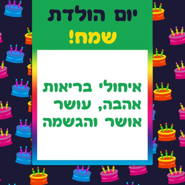 מגנטה - ברכה ליום הולדת, מסגרת לברכה מזל טוב יום הולדת שמח - עוגות עם נרות