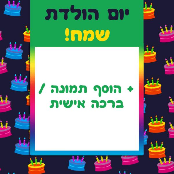 מגנטה - ברכות ליום הולדת, מסגרות לברכות עם תמונות ליום הולדת שמח - עוגות יום הולדת עם נרות