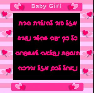ברכה להולדת הבת