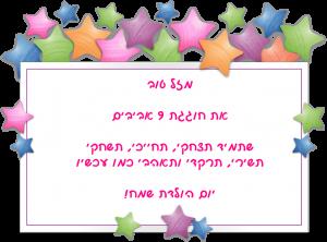 ברכה ליום הולדת לילדה בת תשע (גיל 9)