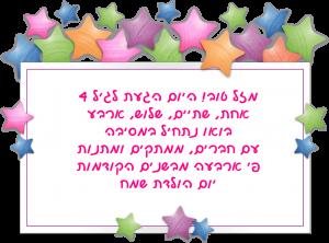 ברכה ליום הולדת לילד או ילדה בן או בת ארבע (גיל 4)