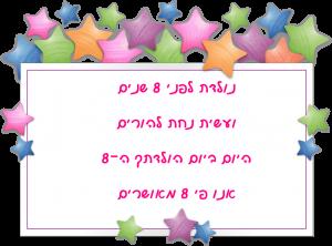 ברכה ליום הולדת לילד או ילדה בן או בת שמונה (גיל 8)