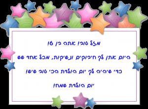ברכה ליום הולדת לילד בן שש (גיל 6)