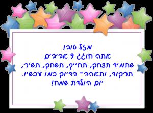 ברכה ליום הולדת לילד בן תשע (גיל 9)
