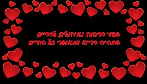 ברכה קצרה ליום הולדת - שפע ברכות ואיחולים לבביים