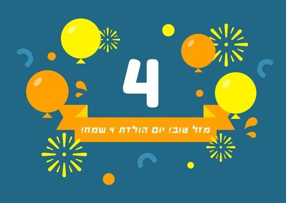 מזל טוב יום הולדת 4 שמח