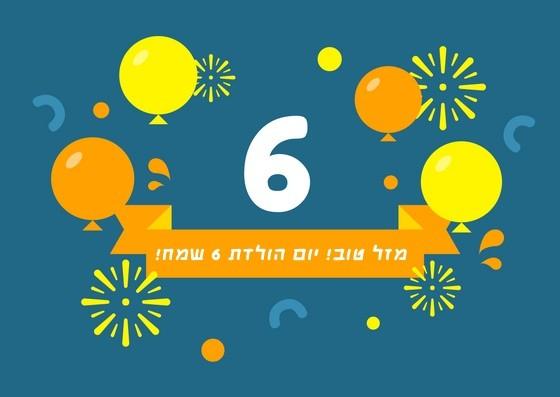 מזל טוב יום הולדת 6 שמח