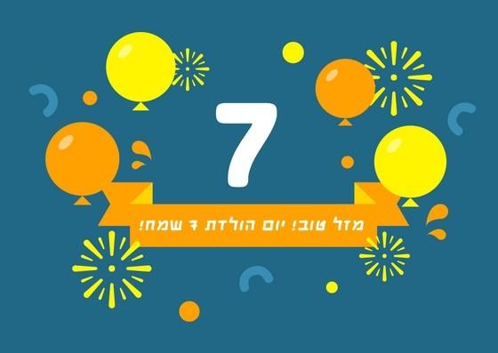 מזל טוב יום הולדת 7 שמח