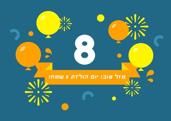 מזל טוב יום הולדת 8 שמח