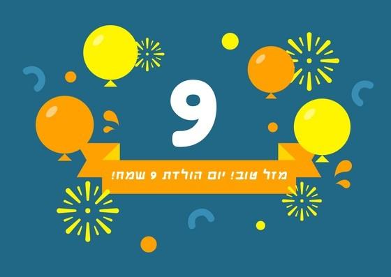 מזל טוב יום הולדת 9 שמח