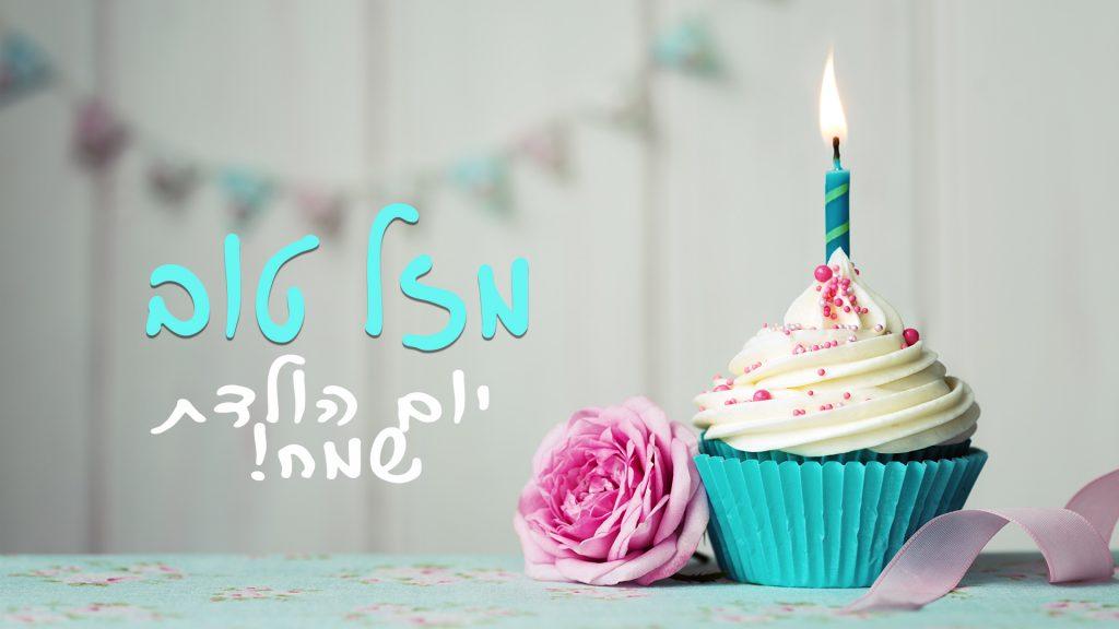 תמונה ליום הולדת עם ברכת מזל טוב יום הולדת שמח על רקע קאפקייק עם נר, ורד, ודגלונים