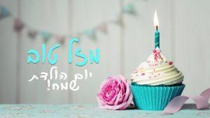 ברכות ליום הולדת, יום הולדת שמח, מזל טוב, תמונה ליום הולדת (1)