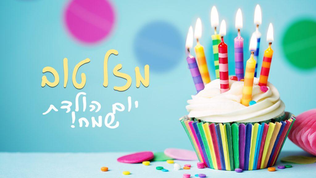 תמונה ליום הולדת עם ברכת מזל טוב יום הולדת שמח על רקע קאפקייק עם נרות וסוכריות