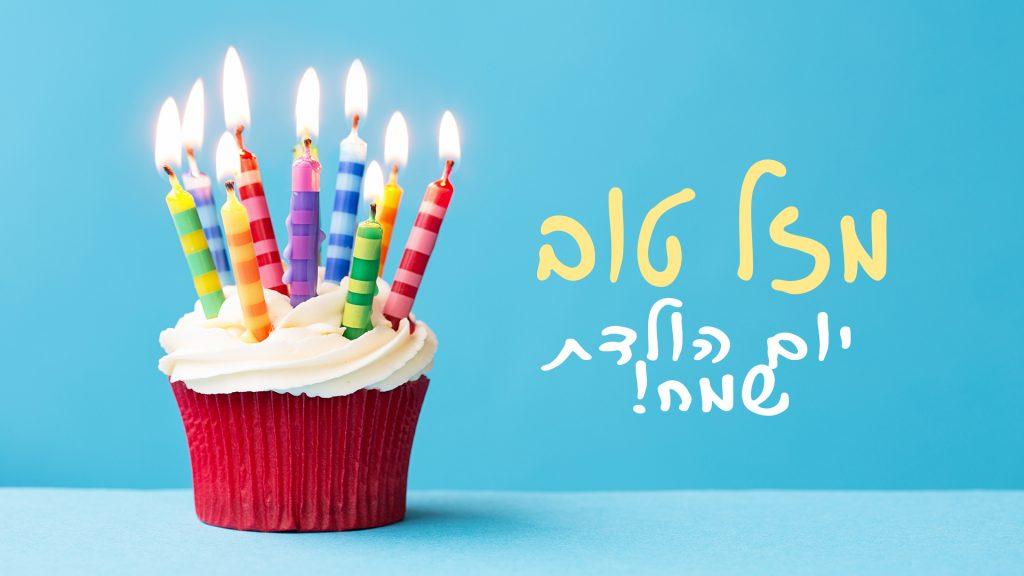 תמונה ליום הולדת עם ברכת מזל טוב יום הולדת שמח על רקע קאפקייק עם נרות