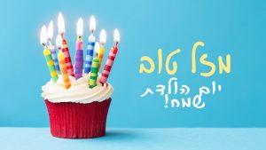 ברכות ליום הולדת, יום הולדת שמח, מזל טוב, תמונה ליום הולדת (3)