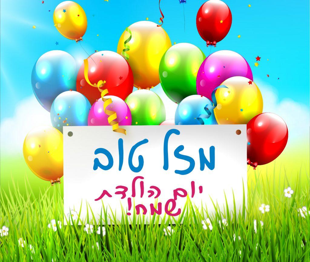 תמונה ליום הולדת עם ברכת מזל טוב יום הולדת שמח על רקע דשא ירוק עם פרחים לבנים, בלונים וקונפטי