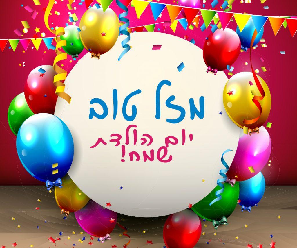 תמונה ליום הולדת עם ברכת מזל טוב יום הולדת שמח על רקע בלונים, דגלונים וקונפטי