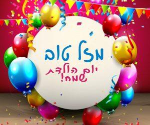 ברכות ליום הולדת, יום הולדת שמח, מזל טוב, תמונה ליום הולדת (5)