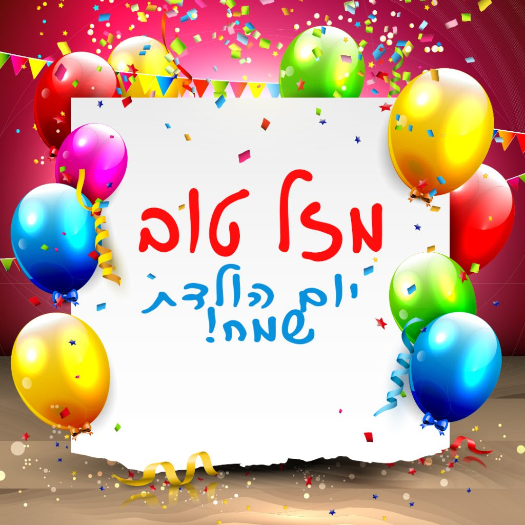 תמונה ליום הולדת עם ברכת מזל טוב יום הולדת שמח על רקע בלונים וקונפטי